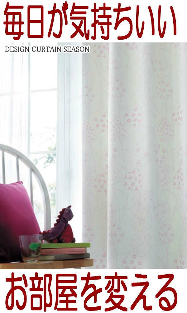 プレーンシェード カッコよくて上質、しかも安い!カーテン選びに不安を感じたら…このカーテンを♪安かろう悪かろうではありません!【幅143~190cm×丈121~160cm】専門店のオーダーカーテンとってもかわいいリーフ柄に遮光2級の機能付き