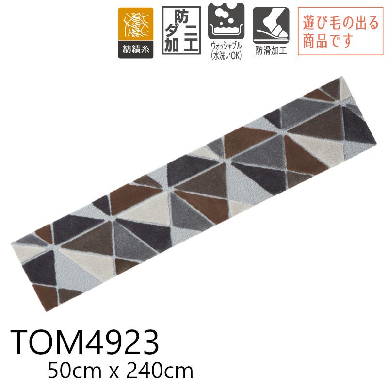 アフターセール東リ 【TOM4923】 50cmx240cm マット 防ダニ 防滑 ウォッシャブル(水洗い) カーペット ラグ