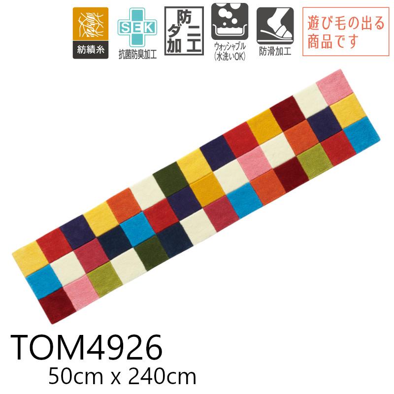 東リ 【TOM4926】 50cmx240cm マット 防ダニ 防滑 ウォッシャブル(水洗い) 抗菌防臭 カーペット ラグ