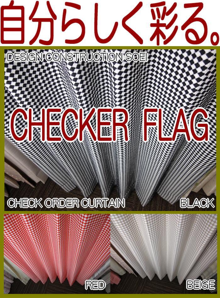 かっこいいチェッカーフラッグのオーダーカーテン横幅101~200×高さ~135cmが新登場!!妥協なく糸をしようしておりますので上質で高級感満点!選べる3カラー ブラック ベージュ レッド 保温効果Aランク 見た目が美しい専門店のウェーブ加工 期間限定送料無料