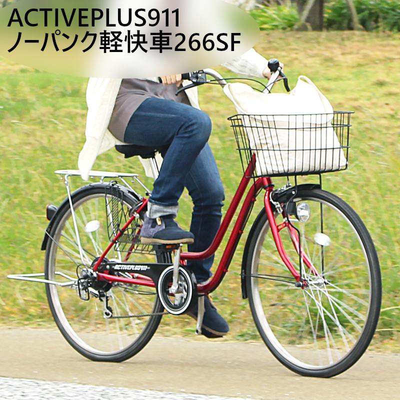 新生活応援 ミムゴ 【MG-TCG266NF】 ACTIVEPLUS911 ノーパンク軽快車266SF 自転車 26インチ