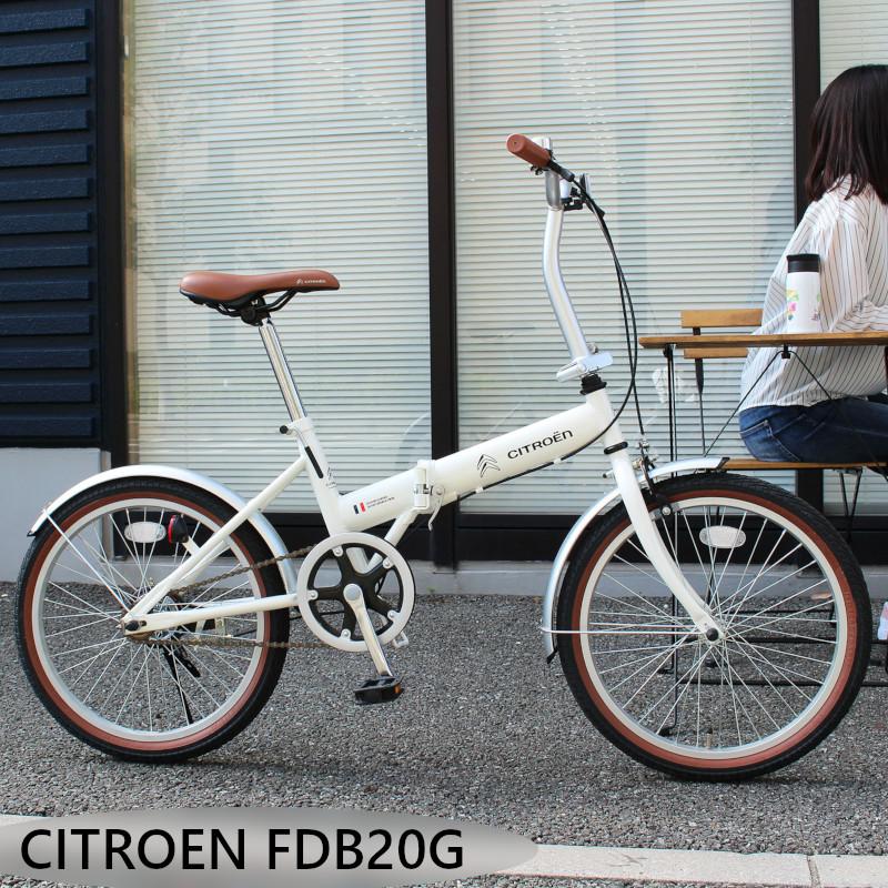 ミムゴ 自転車【MG-CTN20G】 CITROEN CITROEN FDB20G 自転車【MG-CTN20G】 折りたたみ 20インチ, 羽毛布団羽毛ファクトリーすやすや:3c772fa7 --- sunward.msk.ru
