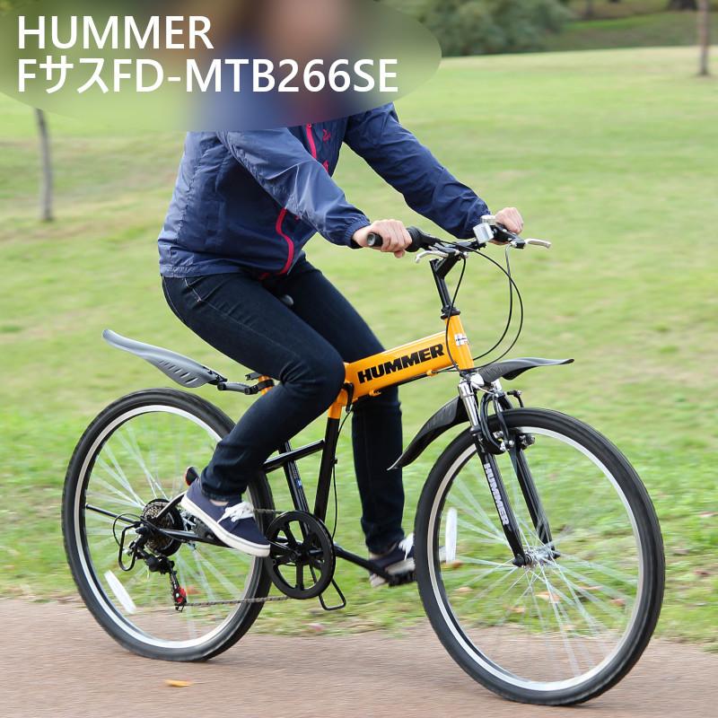 お買い物マラソン ミムゴ 【MG-HM266E】 HUMMER FサスFD-MTB266SE 自転車 折りたたみ 26インチ