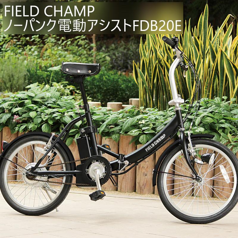 お買い物マラソン ミムゴ 【KH-DCY310NE】 FIELD CHAMP ノーパンク電動アシストFDB20E 自転車 折りたたみ 20インチ