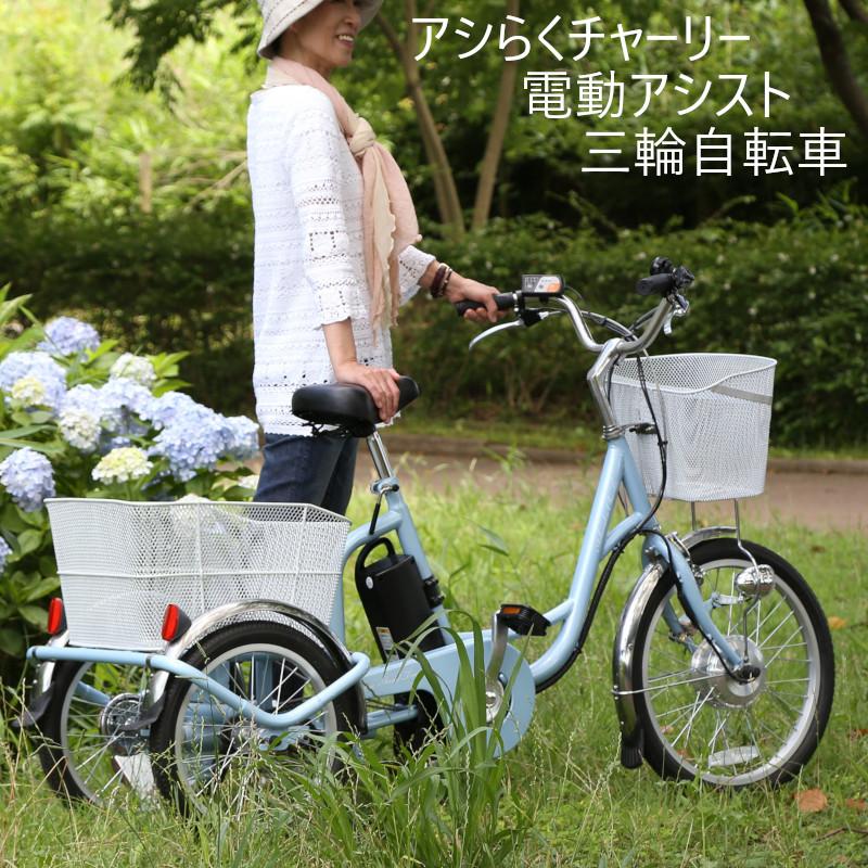 お買い物マラソン ミムゴ 【MG-TRM20EB】 アシらくチャーリー 電動アシスト三輪自転車