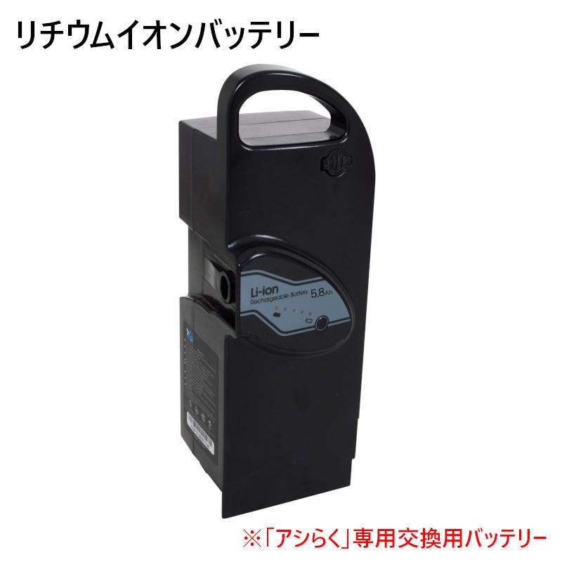 お買い物マラソン ミムゴ 【MG-BATTERY5.8】 リチウムイオンバッテリー アシらく専用交換用バッテリー