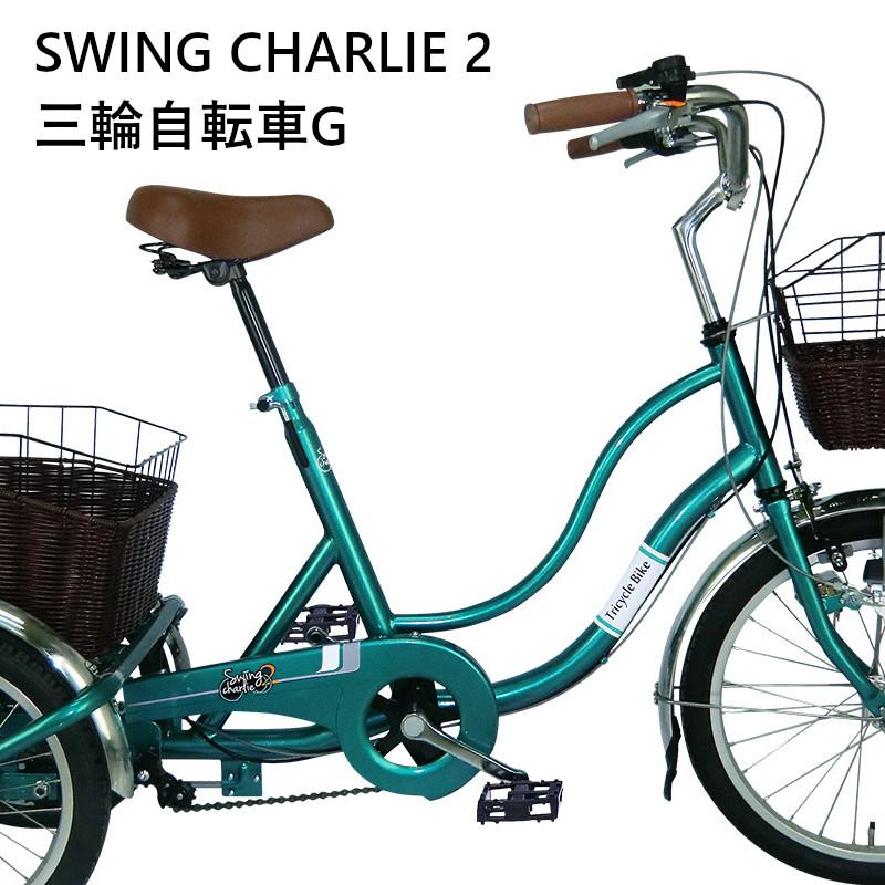お買い物マラソン ミムゴ 【MG-TRW20G】 SWING CHARLIE 2 三輪自転車G