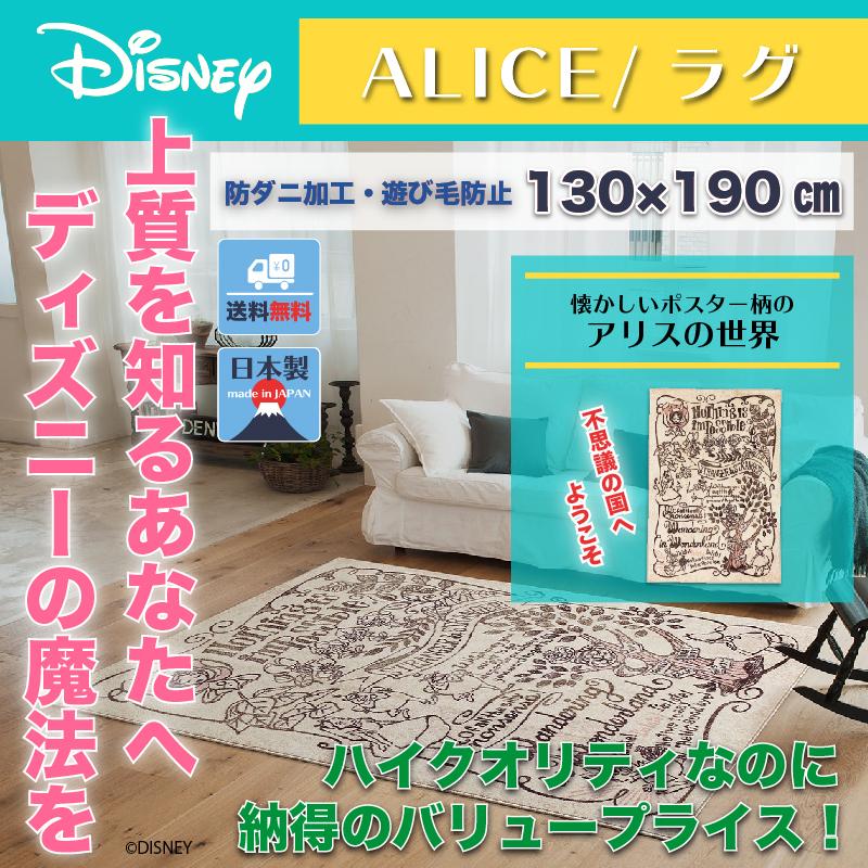 ディズニー ポスターラグ マット 130x190cm アリス おしゃれ 和風 北欧 日本製 カフェ風 送料無料 送料込 disney