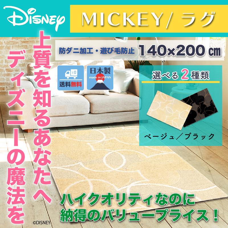 ディズニー パールラインラグ 140x200cm ミッキー おしゃれ 和風 北欧 日本製 カフェ風 マット