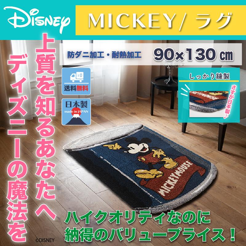 ディズニー カンラグ ミッキー 90x130cm rug mat おしゃれ 北欧  絨毯 ごろ寝 日本製 RUG MAT 長方形 四角 軽量 耐熱加工 ホットカーペットOK かわいい 送料無料 disney