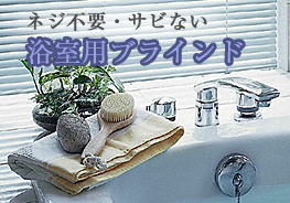 送料無料ニチベイブラインド 酸化チタン 浴室用 スラット巾25mm 幅161~180cm×高さ141~160cmアルミブラインド オーダー ブラインド 浴室タイプ つっぱり取付け オーダーブラインド 横型ブラインド アルミ