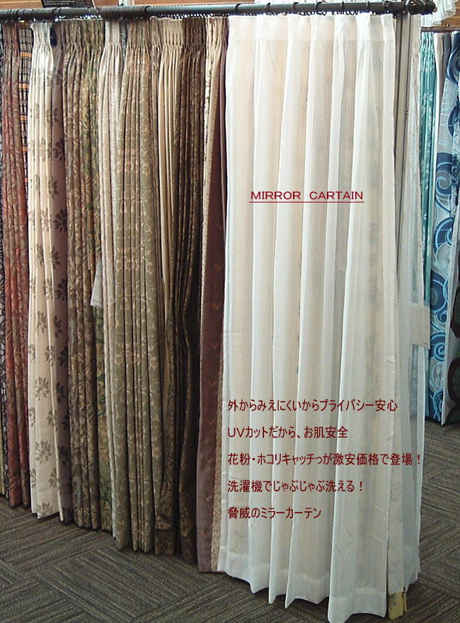 Be Glad Textured Lace Curtains Cheap Quality Blindfold Mirror W 100 X H 103 Cm 2 With High Curtain Sale Limited Edition