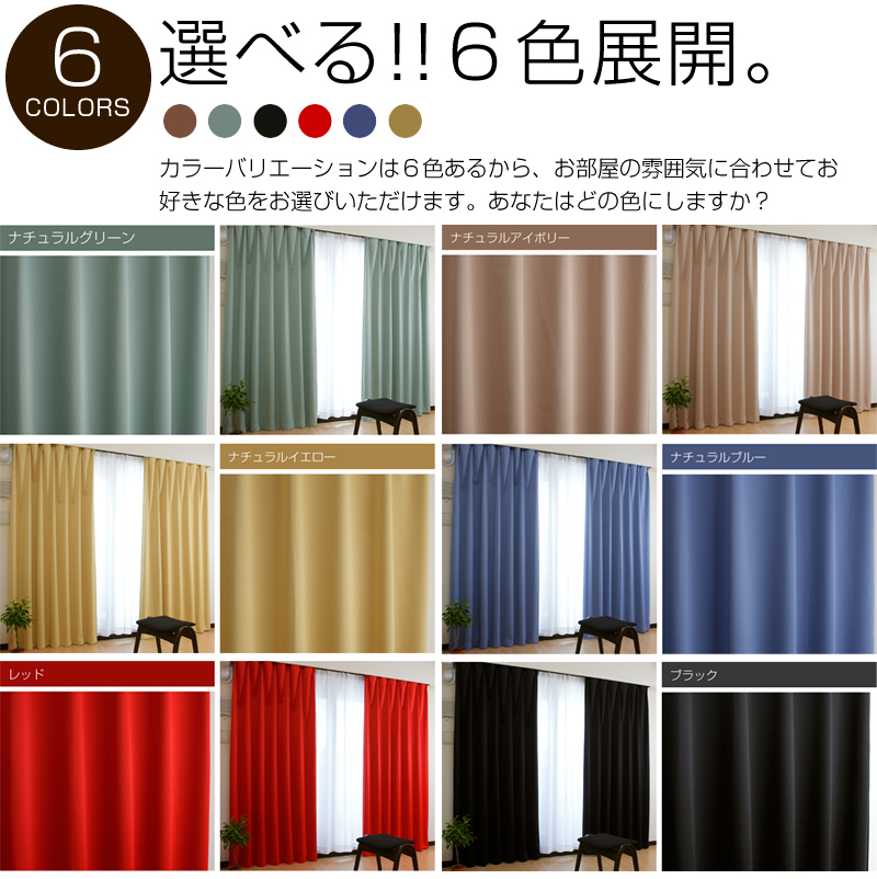 UV blindfolded Miller curtains curtains, clean atmosphere and shading grade 1 insulation sound insulation 4 curtain set is cheap, hard to be transparent now available day and night, 91% ★ solar heat cut ★ washable ★ deodorant ★ shape memory processing dr