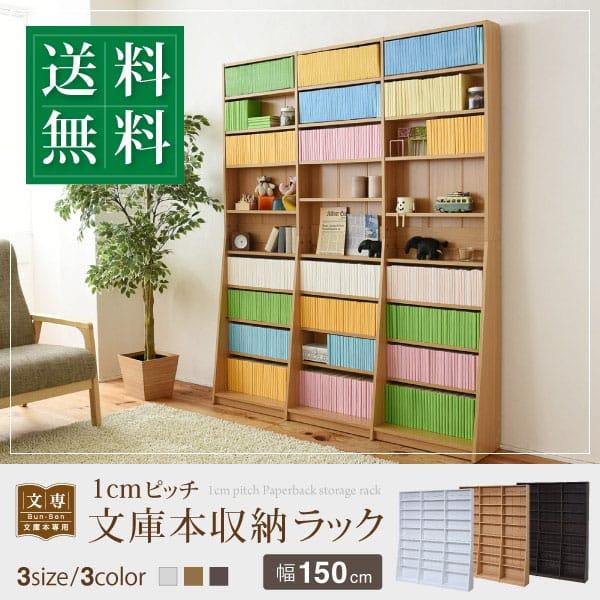 アフターセール1cmピッチ 文庫本収納ラック 幅150 薄型 ワイド ブックシェルフ 高さ 180 木製 大容量 書斎収納 700冊以上 家具 豪華版