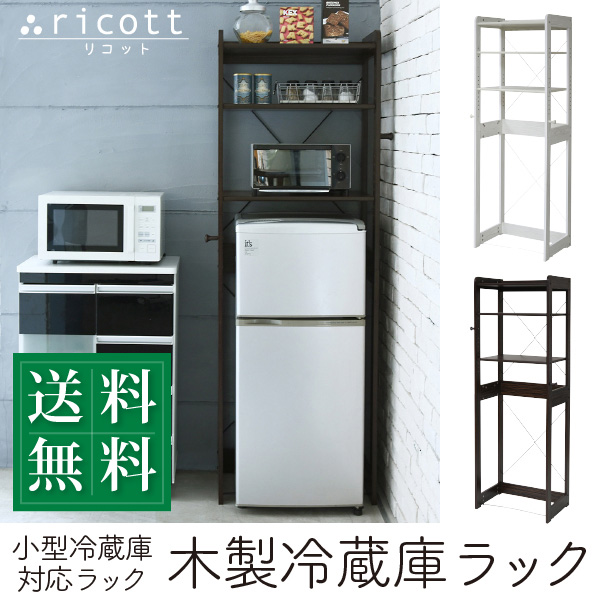木製 冷蔵庫ラック 幅60 cm 冷蔵庫 上 収納 棚 レンジ 収納 ラック フック付き 可動棚 冷蔵庫用 トースターラック 調味料 キッチン 家具 豪華版