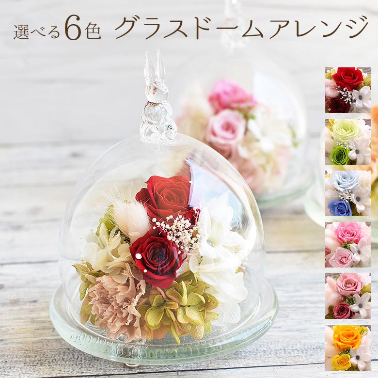幸運のうさぎがモチーフのガラスドームとスワロフスキー付きの輝くお花のアレンジメントです 爆安プライス ドームが湿気やホコリから守ってくれるので長くお花を楽しめます 花の色は6色から選べます 敬老の日 遅れてごめんね《あす楽 13時〆 送料無料》プリザーブドフラワー ガラスドーム 花 フラワー 誕生日 結婚式 結婚記念日 新築 贈り物 母 妻 驚きの価格が実現 スワロフスキー アレンジメント うさぎ クリスマス 彼女 プレゼント ギフト 女性 ホワイトデー 開店 バレンタイン