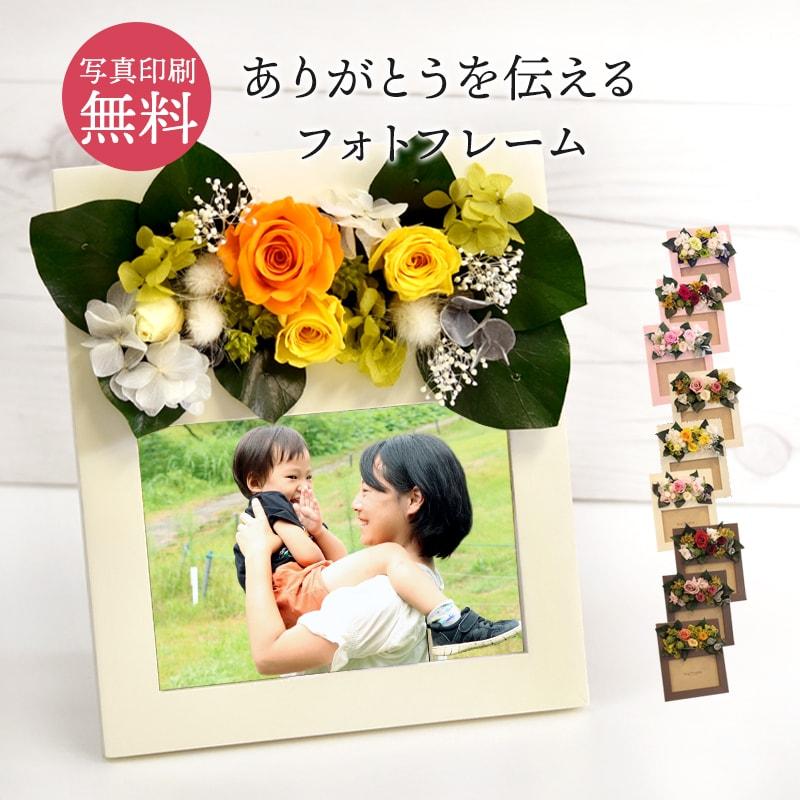 《写真印刷無料》ご家族やお友達との思い出の写真に枯れないお花を添えたオンリーワンの贈り物 優しい質感の木製のフォトフレームです フレームとお花の色はそれぞれ3色から選べます 敬老の日 遅れてごめんね 《あす楽 13時〆 送料無料》フォトフレーム プリザーブドフラワー 花 誕生日 新品未使用正規品 記念日 結婚式 結婚記念日 結婚祝い 退職祝い ギフト 内祝い 1枚 還暦祝い プレゼント いよいよ人気ブランド 店頭受取可 木製 フォトスタンド 開店祝い L版 出産祝い 御祝 贈り物 写真立て