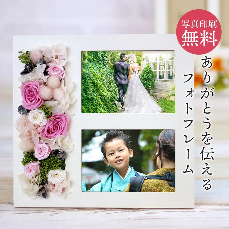 《写真印刷無料》ご家族やお友達との思い出の写真に枯れないお花を添えたオンリーワンの贈り物 優しい質感の木製のフォトフレーム フレームは2色 お花の色はそれぞれ2色から選べます 敬老の日 遅れてごめんね《あす楽 13時〆 送料無料》フォトフレーム プリザーブドフラワー 花 誕生日 記念日 結婚式 結婚記念日 結婚祝い フォトスタンド 御祝 2枚 内祝い 退職祝い L版 OUTLET SALE 開店祝い 還暦祝い 店頭受取可 ギフト 出産祝い 贈り物 写真立て 木製 お値打ち価格で プレゼント
