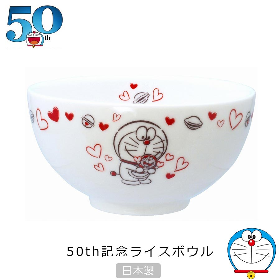 ハートのかわいい ドラえもん食器大人の 50周年 アニバーサリー食器ギフト プレゼントにも \スーパーセール 店内ほぼ20%以上OFF ドラえもん 50thハートコレクション ライスボウル 茶碗 敬老の日 キャラクター メーカー直送 おしゃれでかわいい食器 生誕50周年 Doraemon 大人 日本製 グッズ 金正陶器 商い SOERU-ソエル-