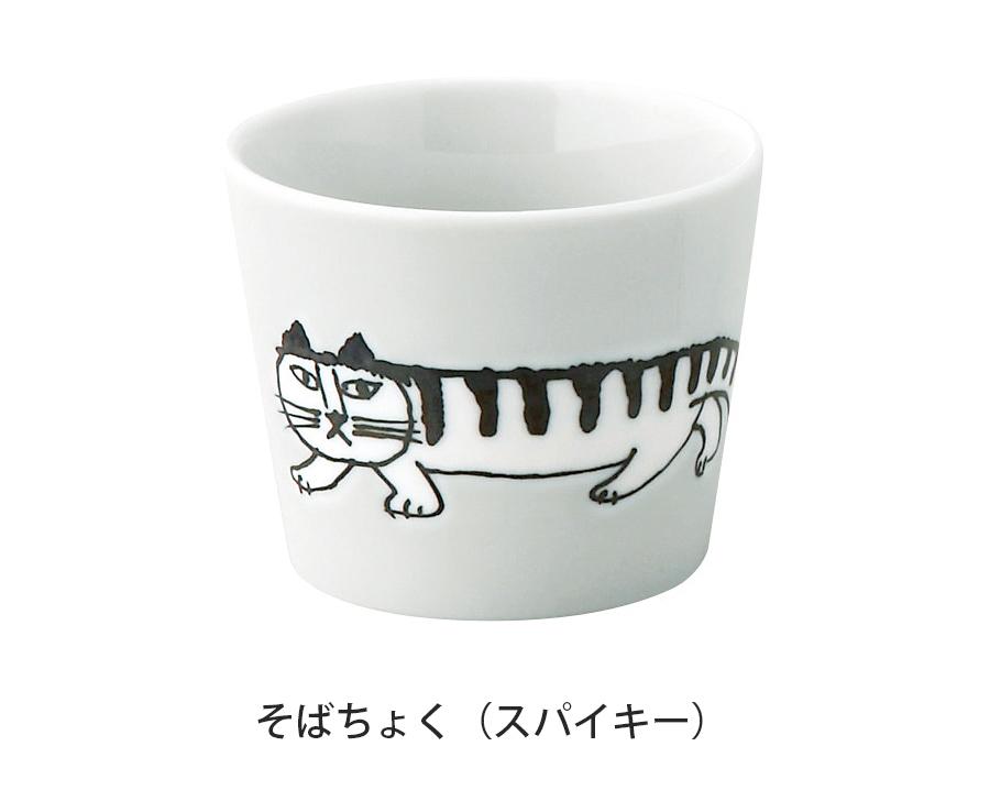 リサラーソン【そばちょく(スパイキー/スティッカン)】LISA LARSON  陶器 北欧食器 かわいい おしゃれ 猫 プレゼント 日本製【SOERU-ソエル-】