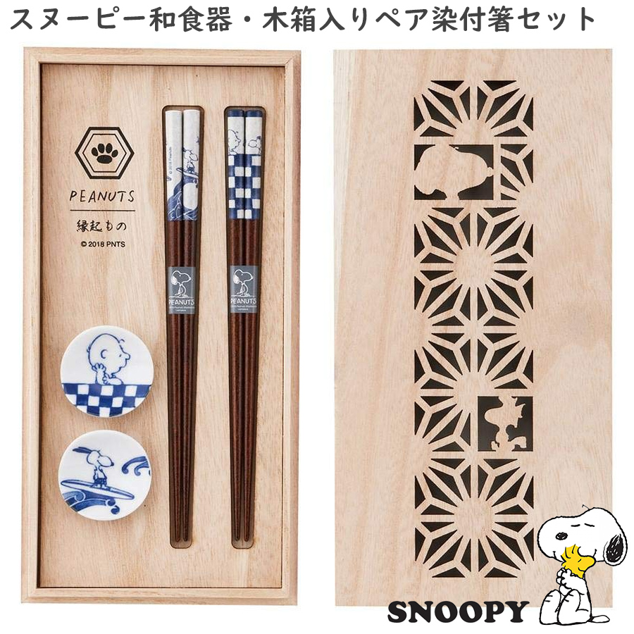 It is product made in ◎ Japan Yamaka store in Japanese dishes gift present  by a password for ☆ pair chopsticks, chopstick rest set SNOOPY goods adults
