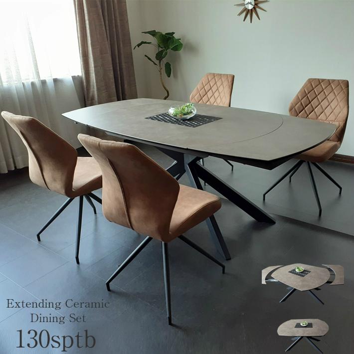 ダイニングテーブルセット セラミック スペインセラミック 伸張式ダイニングテーブル 130cm幅 190cm幅 ダイニングテーブル 回転式 130SPTB 4人掛け モダン 食卓 ダイニング5点セット 強化ガラス レザーファブリック ダイアモンドステッチ