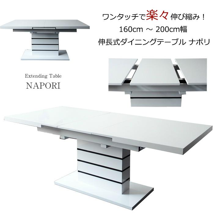 ダイニングテーブル 伸長式ダイニングテーブル 160cm幅 200cm幅 モダン エクステンションテーブル ナポリ 鏡面仕上げ ホワイト