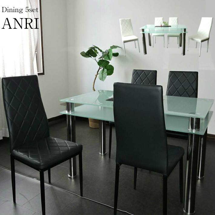 ガラス ダイニングテーブルセット 4人掛け 120cm幅 ダイニングテーブル ガラスダイニングテーブル ダイニングセット 5点セット おしゃれ モダン スタイリッシュ 食卓テーブル 4人用 食卓 ダイニング5点セット アンリ