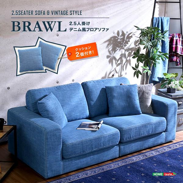 2.5人掛けデニム風フロアソファ(布地)同色のクッション2個付き お手入れ簡単|Brawl-ブラウル-