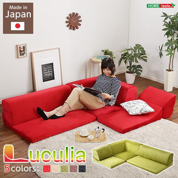 フロアソファ 3人掛け ロータイプ 起毛素材 日本製 (5色)組み替え自由 Luculia-ルクリア-