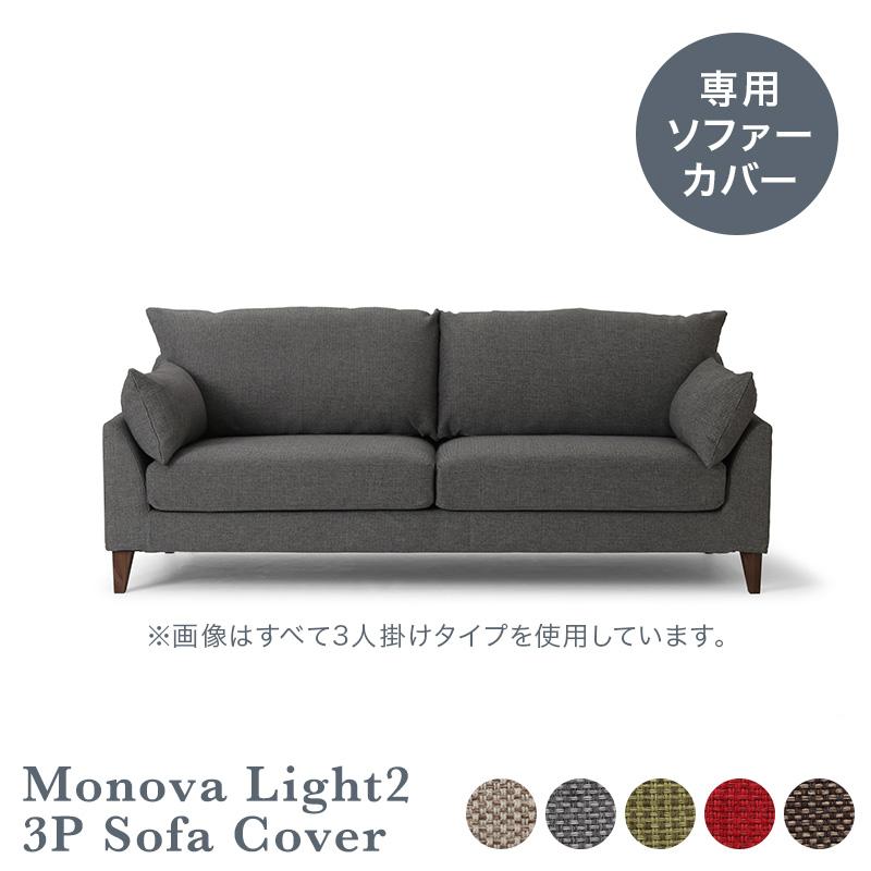 【送料無料】MONOVA LIGHT2 2人掛けソファー専用カバー カバーリング 北欧 モダン シンプル コンパクト 一人暮らし おしゃれ インテリア 2.5人掛け ソファ 2P
