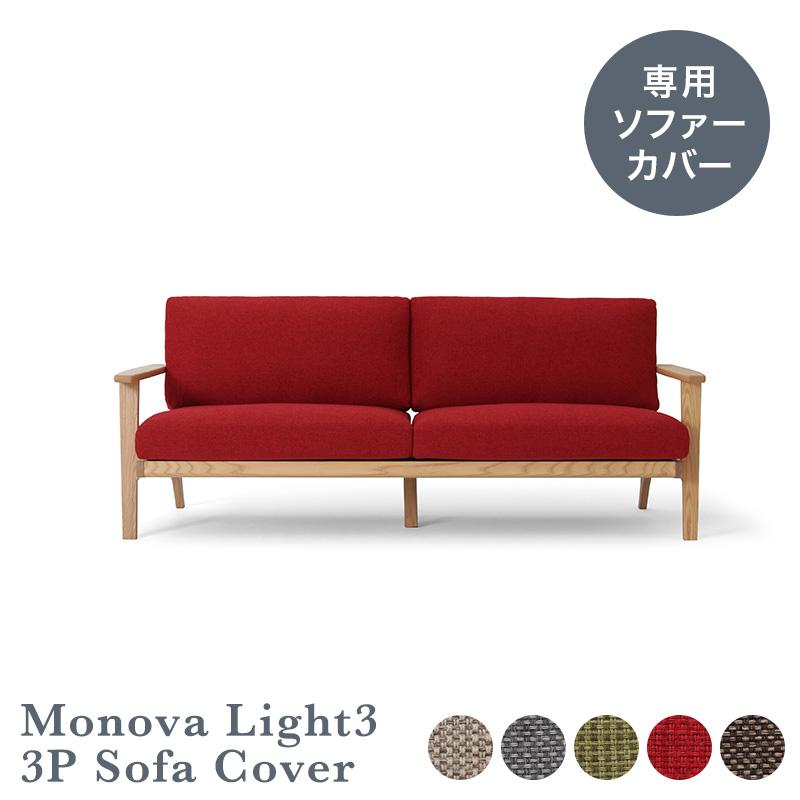 【送料無料】MONOVA LIGHT3 3人掛けソファー専用カバー カバーリング 北欧 モダン シンプル おしゃれ カフェ インテリア 2.5人掛け ソファ 3P