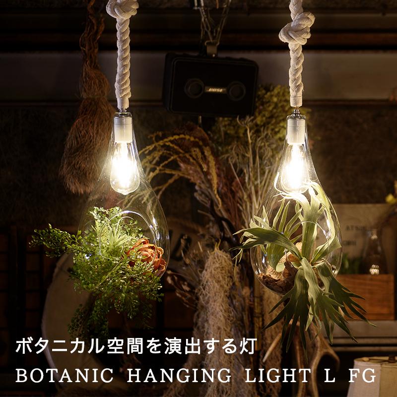BOTANIC Hanging Light L FG ボタニックハンギングライトL フェイクグリーン LEDペンダント照明 テラリウム 植物 ボタニカル ナチュラル カフェ 北欧 スワン アナザーガーデン ソファラボ LED