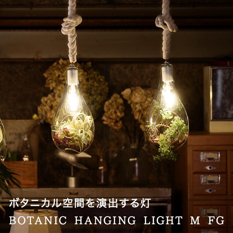 BOTANIC Hanging Light M FG(ボタニックハンギングライトMフェイクグリーン) LEDペンダント照明 テラリウム フェイクグリーン 植物 ボタニカル ナチュラル カフェ 北欧 スワン アナザーガーデン