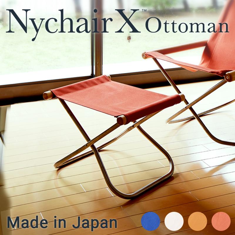 Nychair X Ottoman ニーチェアエックスオットマン スツール 日本製 高品質 倉敷帆布 天然木 グッドデザイン アウトドアリビング リラックス 1人掛け ソファラボ いす イス 椅子 綿 コットン 組立式 持ち運び 収納