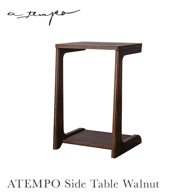 サイドテーブル テーブル ウォールナット材 天然木 北欧 モダン インテリア リビング 寝室 ソファー ベッド ATEMPO アテンポ ソファラボ サイド 3年保証 ミディアムブラウン