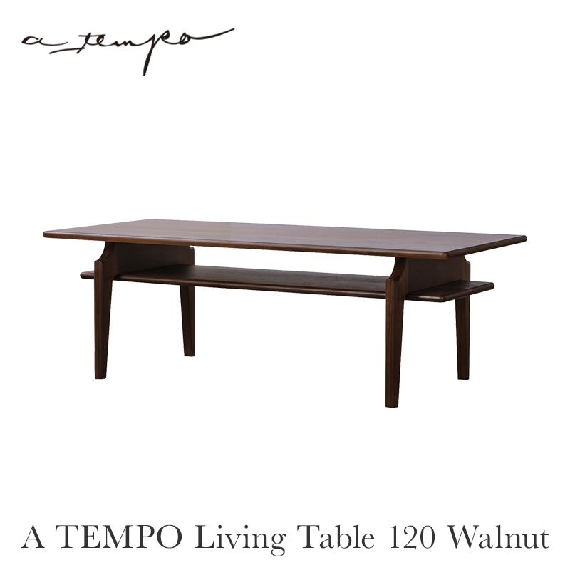 幅120cm リビングテーブル センターテーブル ローテーブル ウォールナット材 天然木 北欧 モダン シンプル ナチュラル インテリア テーブル 収納 棚 机 家具 ATEMPO アテンポ ソファラボ