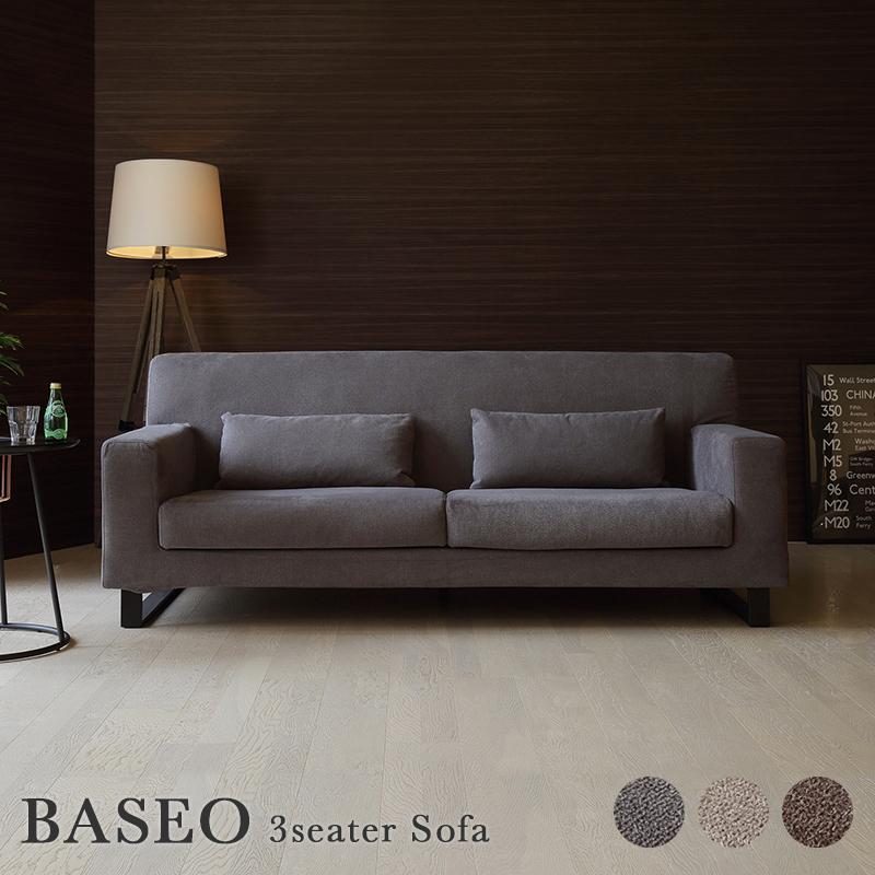 Baseo バセオ 高級ソファー カバーリング 3年保証 幅196cm 3人掛けソファー 布製 ソファ ソファー 2.5人掛け 3人掛け 肘付き スツール別 ソファラボ 3人 三人 2人 二人 三人掛け 2人掛け 二人掛け
