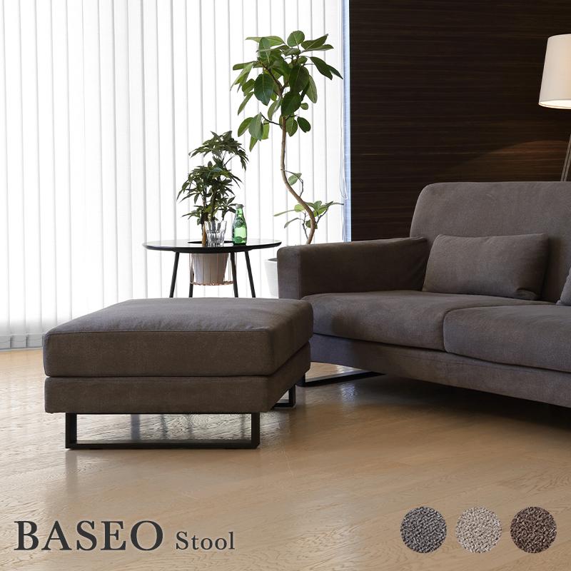 BASEO バセオ スツール オットマン 幅80cm モダンソファ リビング 一人掛け 1P コンパクト 応接 ソファラボ スツール 椅子 いす イス 一人 1人 1人掛け モダン グレー グレーベージュ ブラウン
