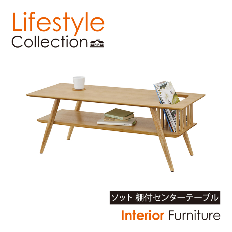 Lifestyle Collection ソット 棚付センターテーブル リビングテーブル ローテーブル 北欧 インテリア マガジンラック付き 一人暮らし W105×D45×H38cm ソファラボ テーブル 収納 木製 木目 シンプル