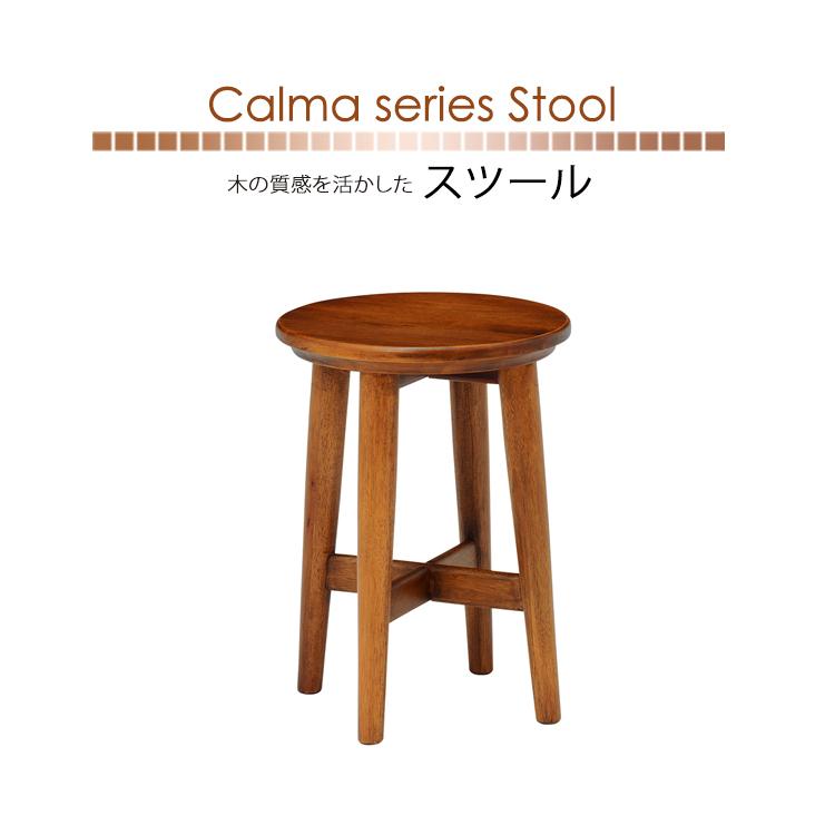 送料無料 CALMA series カルマシリーズ スツール MDF天然木突板 子供部屋 寝室 リビング インテリア W30×D30×H40cm ソファラボ イス いす 丸いす 椅子 木目調 北欧 丸 ラウンド ダイニング