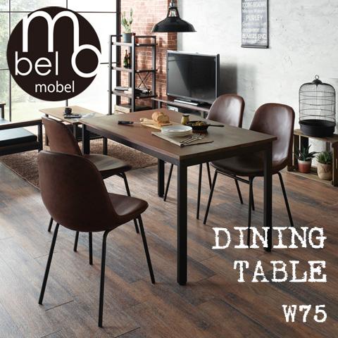 mobel メーベル ダイニングテーブル テーブル 食卓 カフェテーブル ブラウン カフェ風 家具 モダン インテリア 2人掛け コンパクト W75cm×D75cm×H70cm ソファラボ 木製 ダイニング 二人掛け