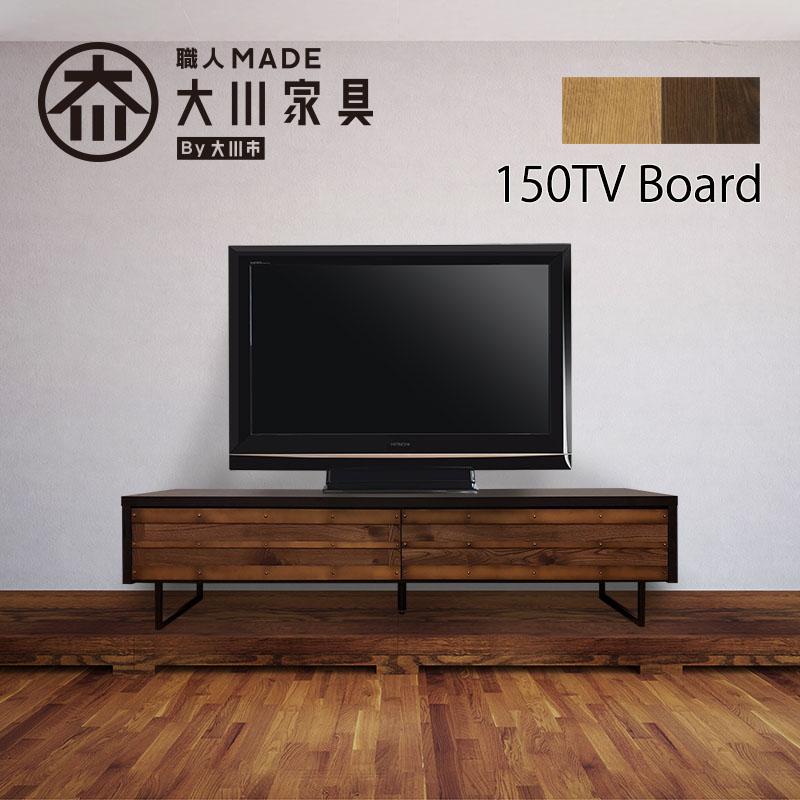 大川家具 150TVボード ライツ150 テレビボード 引出し付き 収納付き アイアン脚 ブラウン ヴィンテージ 北欧 スタイリッシュ インテリア お洒落 新生活 W150×D44.2×H42cm ソファラボ 木製 木目 完成品