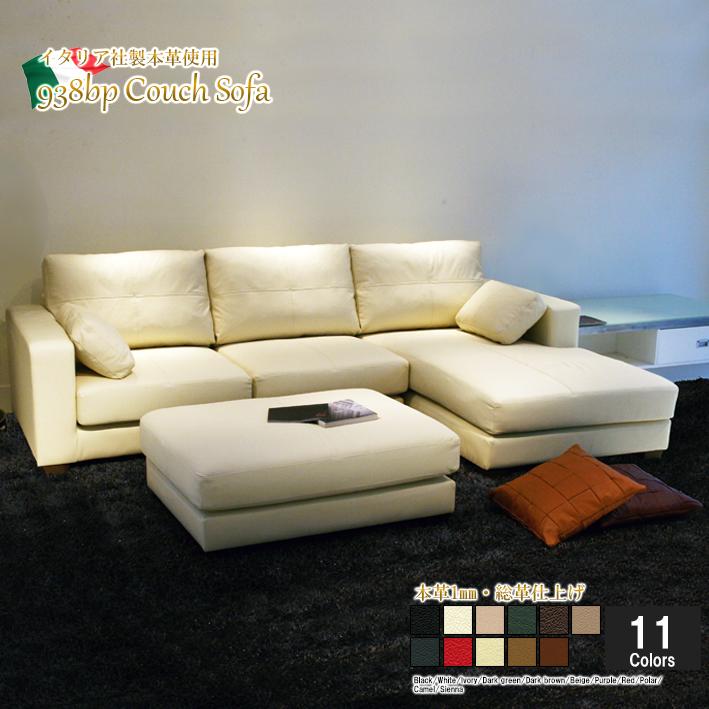 カウチソファー 3人掛け 本皮 レザー 総革 イタリア製本革 オットマン付き 肘クッション付き l字 コーナーソファ 938bp-all-2p-couch-ot インテリア