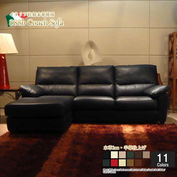 カウチソファ 3人掛け 本皮 レザー 【 イタリア製本革 肘クッション付き 】 l字 コーナーソファ 888b-2p-couch インテリア