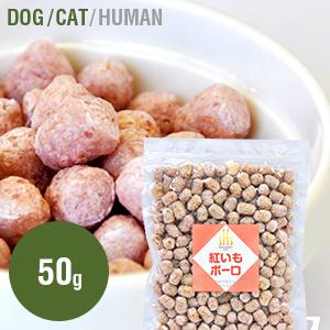 犬 アイテム勢ぞろい 市販 おやつ 犬用おやつ全部 紅芋キヌアパフ series HIGHEST SOFIA 50g