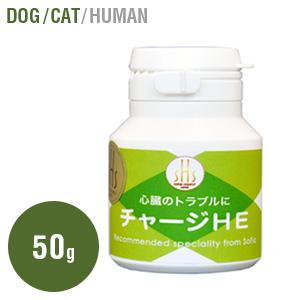 SOFIA HIGHST series ストレチアHE ストレチアエッチイー (旧商品名:Charge HE (チャージ エッチイー))  【サプリメント】【犬・猫用】 50g