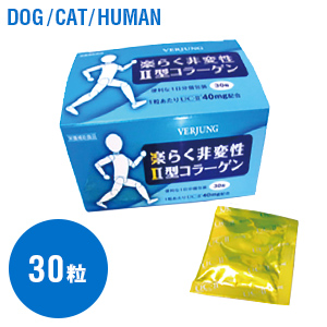 楽々非変性II型コラーゲン 30粒【サプリメント】【ペットフード】