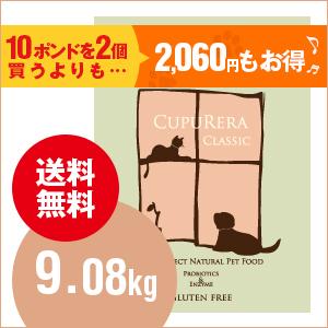 【送料無料】クプレラCUPURERA CLASSIC ラム&ミレットスモール 20ポンド(9.08kg)
