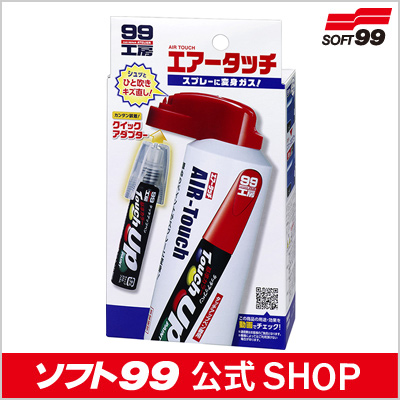 Soft 99 AirTouch 80 ml [handy item turns into the spray and set touch up paint (sold separately)! > SOFT99